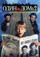 Смотреть фильм Один дома 2: Затерянный в Нью-Йорке онлайн на Кинопод платно