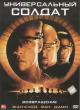 Смотреть фильм Универсальный солдат 2: Возвращение онлайн на Кинопод бесплатно