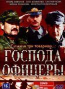 Смотреть фильм Господа офицеры онлайн на Кинопод бесплатно