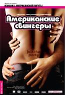 Смотреть фильм Американские свингеры онлайн на KinoPod.ru платно