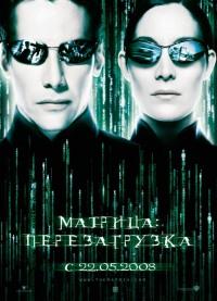 Смотреть Матрица: Перезагрузка онлайн на Кинопод бесплатно