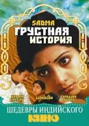 Смотреть фильм Грустная история онлайн на KinoPod.ru бесплатно
