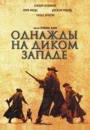 Смотреть фильм Однажды на Диком Западе онлайн на KinoPod.ru платно