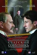 Смотреть фильм Статский советник онлайн на KinoPod.ru бесплатно