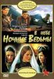 Смотреть фильм В небе «ночные ведьмы» онлайн на Кинопод бесплатно