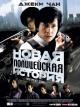 Смотреть фильм Новая полицейская история онлайн на Кинопод бесплатно