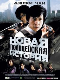 Смотреть Новая полицейская история онлайн на Кинопод бесплатно