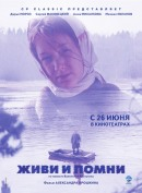Смотреть фильм Живи и помни онлайн на KinoPod.ru платно