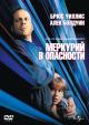 Смотреть фильм Меркурий в опасности онлайн на Кинопод бесплатно