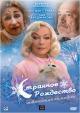 Смотреть фильм Странное Рождество онлайн на Кинопод бесплатно