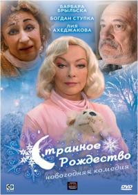 Смотреть Странное Рождество онлайн на Кинопод бесплатно