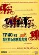 Смотреть фильм Трио из Бельвилля онлайн на Кинопод бесплатно