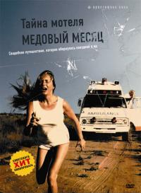 Смотреть Тайна мотеля «Медовый месяц» онлайн на Кинопод бесплатно