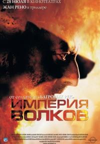 Смотреть Империя волков онлайн на Кинопод бесплатно