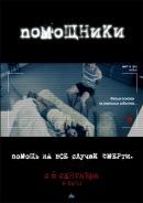 Смотреть фильм Помощники онлайн на Кинопод бесплатно