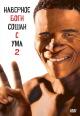 Смотреть фильм Боги, наверное, сошли с ума 2 онлайн на Кинопод бесплатно