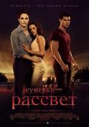 Смотреть фильм Сумерки. Сага. Рассвет: Часть 1 онлайн на KinoPod.ru бесплатно
