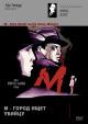 Смотреть фильм М убийца онлайн на Кинопод бесплатно