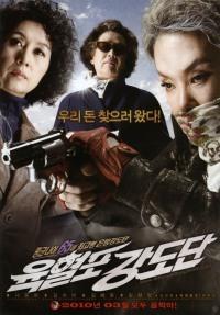 Смотреть Банда с револьверами онлайн на Кинопод бесплатно