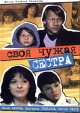 Смотреть фильм Своя чужая сестра онлайн на Кинопод бесплатно