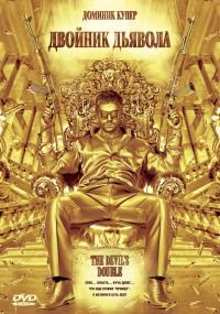 Смотреть Двойник дьявола онлайн на Кинопод бесплатно