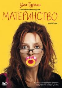 Смотреть Материнство онлайн на Кинопод бесплатно