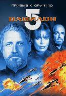 Смотреть фильм Вавилон 5: Призыв к оружию онлайн на Кинопод бесплатно
