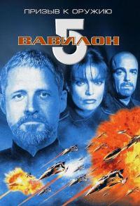 Смотреть Вавилон 5: Призыв к оружию онлайн на Кинопод бесплатно