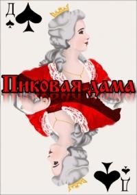 Смотреть Пиковая дама онлайн на Кинопод бесплатно