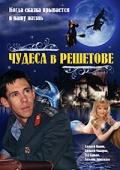 Смотреть фильм Чудеса в Решетове онлайн на KinoPod.ru бесплатно