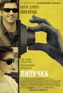 Смотреть фильм Липучка онлайн на Кинопод бесплатно