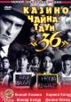 """Смотреть фильм Казино Чайна – Таун """"36"""" онлайн на Кинопод бесплатно"""