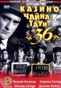 """Смотреть Казино Чайна – Таун """"36"""" онлайн на Кинопод бесплатно"""