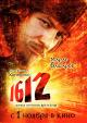 Смотреть фильм 1612 онлайн на Кинопод бесплатно