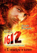 Смотреть фильм 1612 онлайн на KinoPod.ru бесплатно