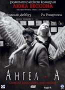 Смотреть фильм Ангел-А онлайн на Кинопод бесплатно