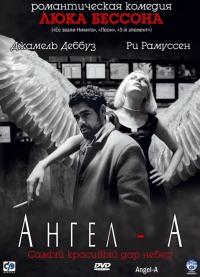 Смотреть Ангел-А онлайн на Кинопод бесплатно