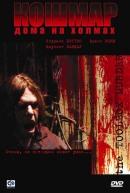 Смотреть фильм Кошмар дома на холмах онлайн на Кинопод бесплатно