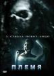 Смотреть фильм Племя онлайн на Кинопод бесплатно