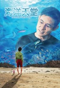 Смотреть Рай океана онлайн на Кинопод бесплатно