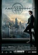 Смотреть фильм Ларго Винч: Начало онлайн на KinoPod.ru бесплатно