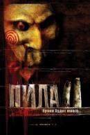 Смотреть фильм Пила 2 онлайн на Кинопод бесплатно
