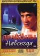 Смотреть фильм Драконы навсегда онлайн на KinoPod.ru бесплатно