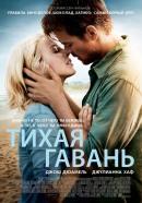 Смотреть фильм Тихая гавань онлайн на Кинопод бесплатно