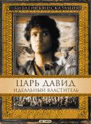 Смотреть фильм Царь Давид: Идеальный властитель онлайн на KinoPod.ru бесплатно