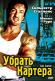 Смотреть фильм Убрать Картера онлайн на KinoPod.ru бесплатно