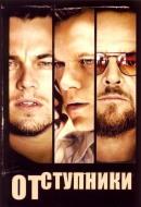 Смотреть фильм Отступники онлайн на KinoPod.ru платно