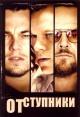 Смотреть фильм Отступники онлайн на Кинопод бесплатно