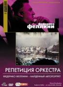 Смотреть фильм Репетиция оркестра онлайн на KinoPod.ru бесплатно