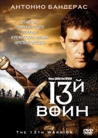 Смотреть 13-й воин онлайн на Кинопод бесплатно